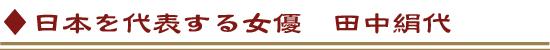 日本を代表する女優 田中 絹代