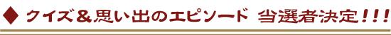 クイズ&思い出のエピソード 当選者決定!!!