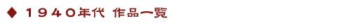 田中絹代 出演作品年表 1940年代 作品一覧